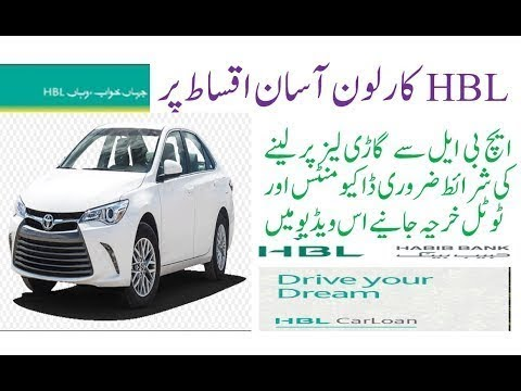 Hbl Personal Loan Hbl Car Loan Youtube
