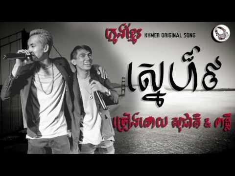 ស្នេហ៏៩(love9)-សុជាតិ & ពន្លឺ-snea 9 Sokcheat Punler-khmer New Song HD