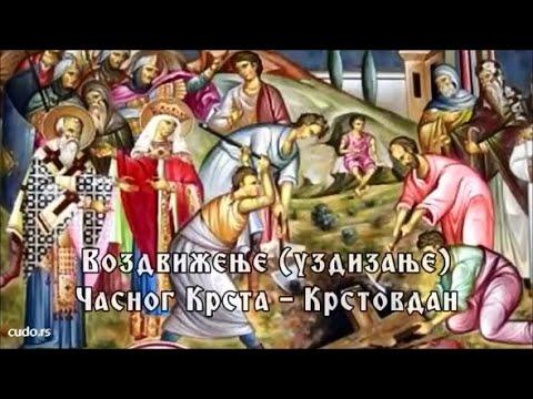 Воздвижење Часног Крста (Крстовдан) и Тропар празника