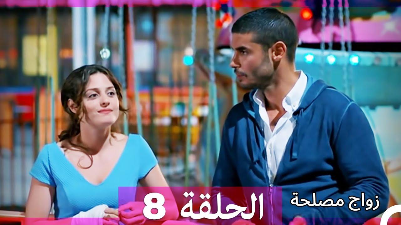 مسلسل زواج مصلحه مدبلج الحلقه(8)