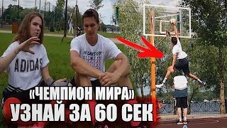УЗНАЙ за 60 секунд - ЧЕМПИОН МИРА ПО ДАНКАМ // SMOOVE