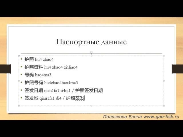 Заполняем бланки документов на китайском языке. ЧАСТЬ 4. Паспортные данные