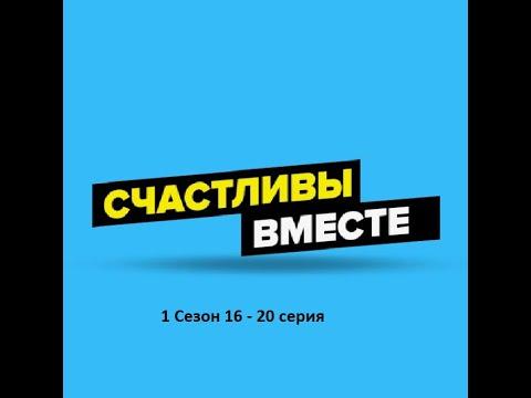 Счастливы вместе. Букины  - 1 сезон  16 - 20 серия