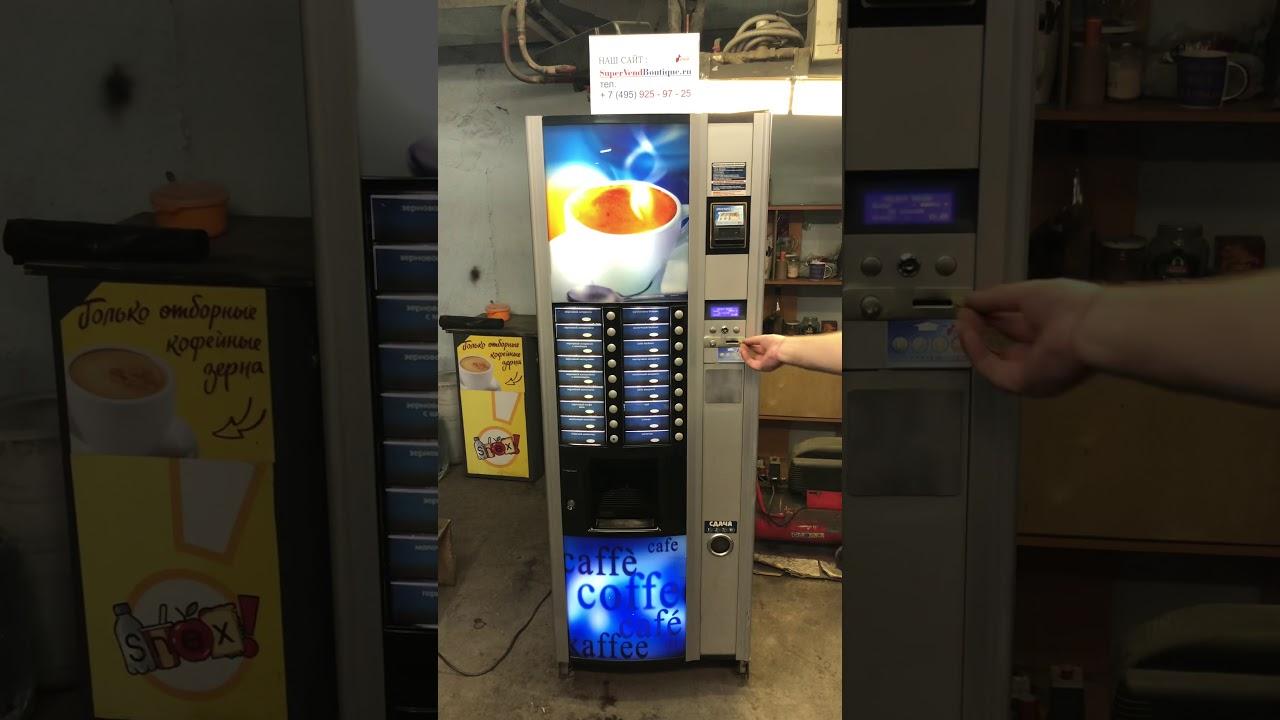 автоматы для кофе цена