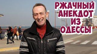 Ржачные анекдоты из Одессы Анекдот про мужчин и мужскую силу