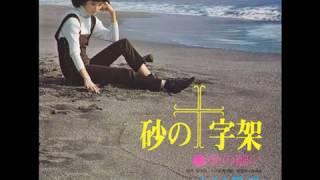 中村晃子 - 砂の十字架