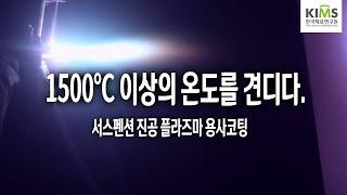 한국재료연구원(KIMS) 서스펜션 진공 플라즈마 용사코…