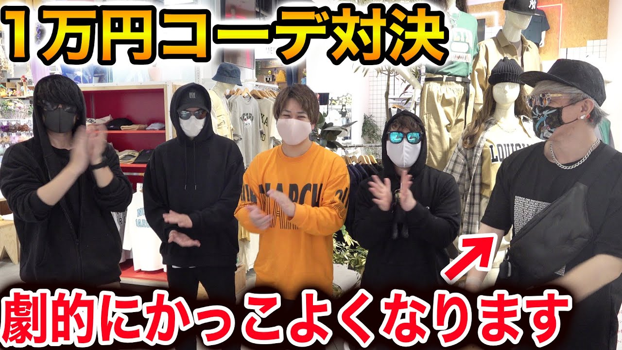 【神回】ウィゴーで10,000円コーデ対決