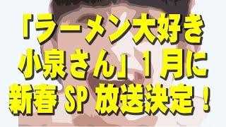 """ラーメン大好き小泉さん:早見あかりが再び""""ラーメン大好き女子高生""""に ..."""