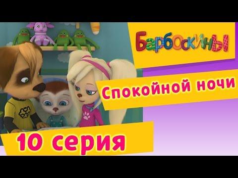 Барбоскины - 10 Серия. Спокойной ночи (мультфильм)
