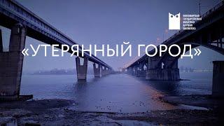 Утерянный город: Новосибирск 20-х - 30-х годов в прозе Ильи Лаврова
