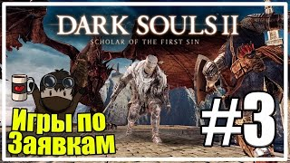 Dark Souls 2: Scholar of the First Sin - Часть 3/3 - Игры по Заявкам