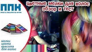 Цветные мелки для волос с Алиэкспресс. Будь ярче! Обзор и тест