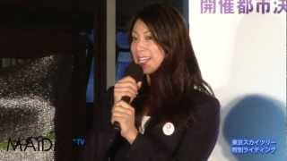 東京スカイツリーが9月7日、一夜限りの特別ライティングで彩られた。202...