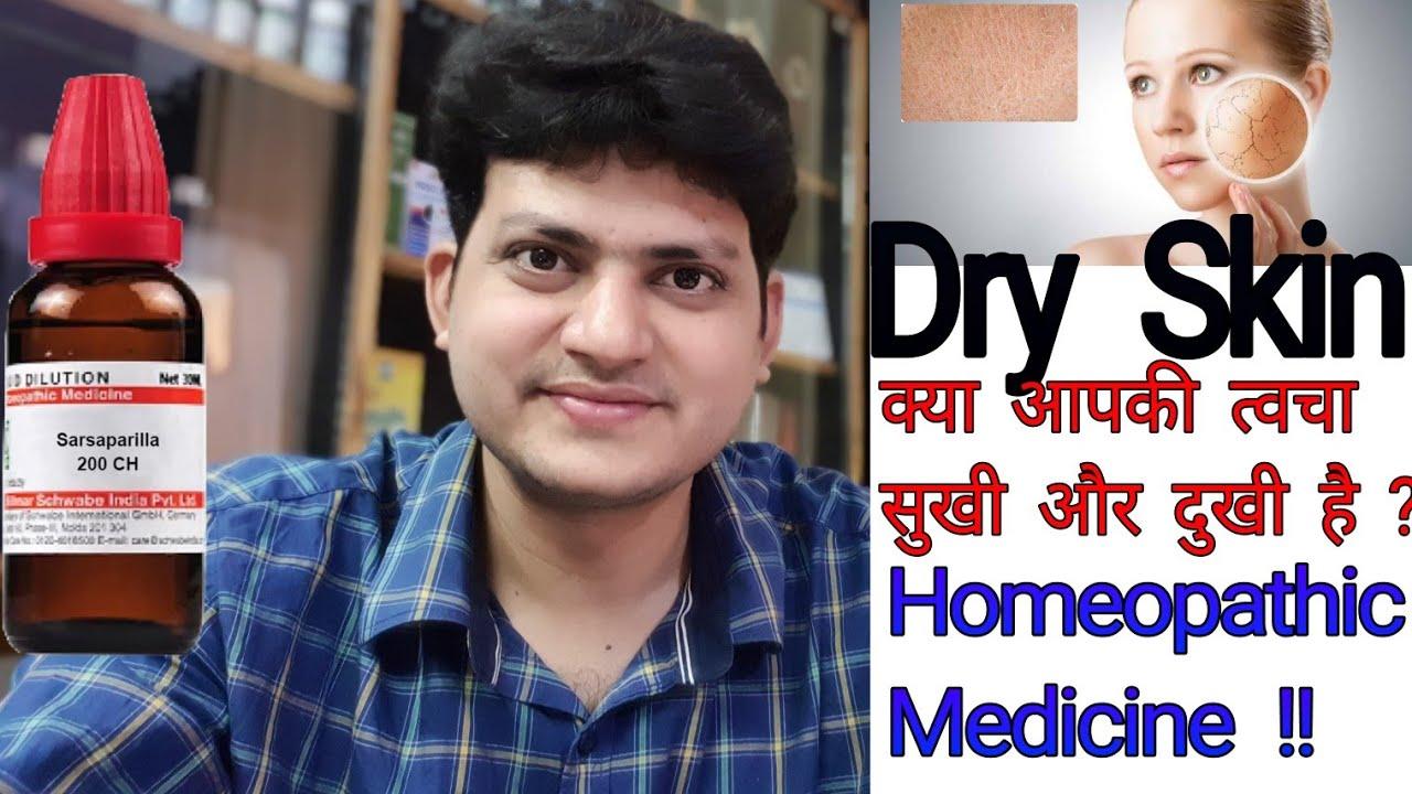 सुखी रूखी बेजान त्वचा के लिए होम्योपैथिक दवा । Homeopathic Medicine for dry  skin ?