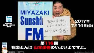 【公式】第116回 極楽とんぼ 山本圭壱のいよいよですよ。20170714 宮崎...