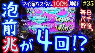 毎日パチンコ貯金。第35回『マイ海を100%当たる魚群にカスタムしたら?』