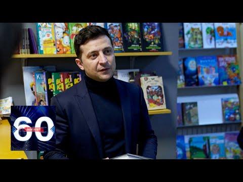 """""""Власть продолжает всем врать!"""" Зеленский заслужил похвалу Порошенко. 60 минут от 19.05.20"""