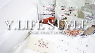 【無印良品】購入品!お気に入りのリピート品から家電&日用品&食品まで