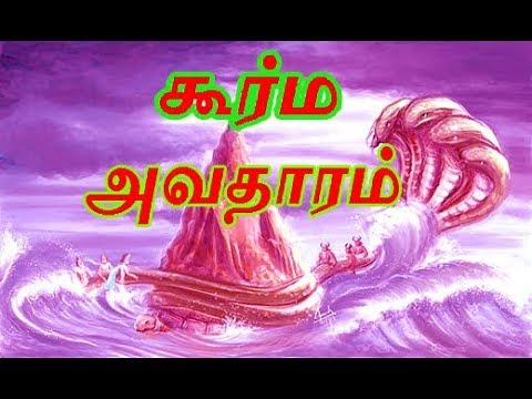 கூர்ம அவதாரம் | தசாவதாரம் | Question 19 | The reason and history of koorma avathar