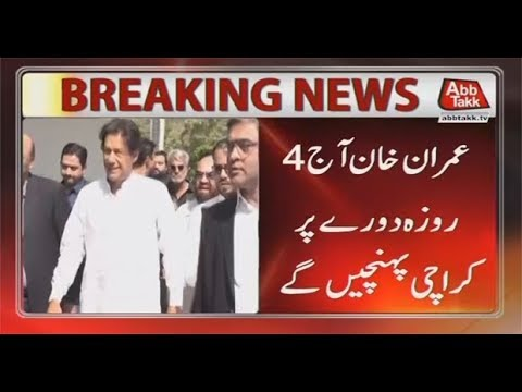 Imran Khan Arrive In Karachi On 4 Days Visit Today - 13th December 2017