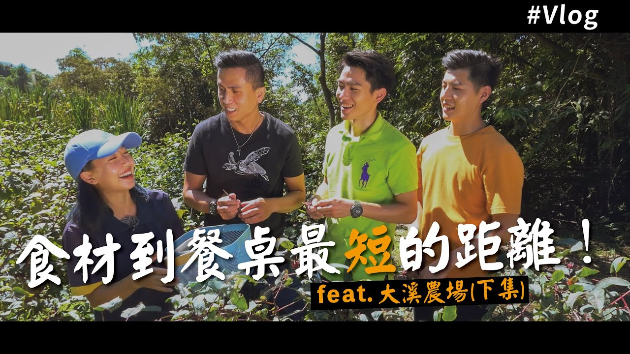 料理123大溪生活Vlog(下集) | 食材到餐桌最短的距離!  ft.Titan、Jerry、佑昇【料理123Vlog】