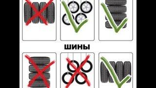 видео Хранение шин и дисков