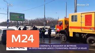 Смотреть видео Две иномарки столкнулись на Ярославском шоссе - Москва 24 онлайн