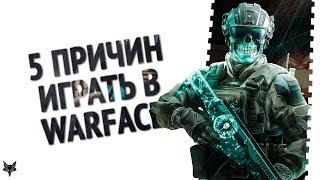 5 причин играть в Warface 2017!!!Главные плюсы Варфейс!!!Почему мы играем в неё до сих пор?