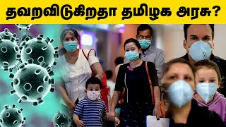 Corona Virus Update | IBC Tamil News