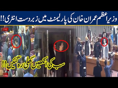 PM Imran Khan Rocking Entry In Parliament House, Bilawal Shocked