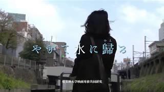 榎戸耕史監督作品『やがて水に帰る』 主演:前田亜季、永里健太朗、趙珉...