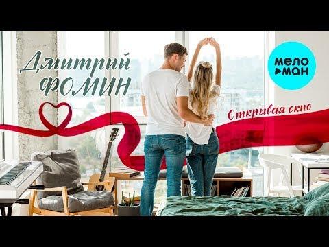 Дмитрий Фомин -  Открывая окно (Single 2019)