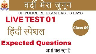Class 09 || # UP Police Re exam | 22 Days Crash Course | Hindi | by Vivek Sir | Live test 01