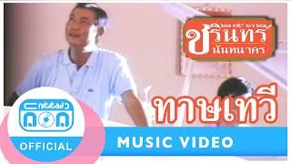 ทาสเทวี - ชรินทร์ นันทนาคร [Official Music Video]