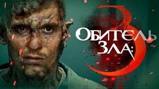 """Треш-обзор фильма """"Oбитeль 3лa З"""""""