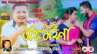 A Moina By Mrinmoy Gogoi || New Assamese Video Song 2020