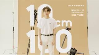 10cm /  십센치 소극장 콘서트 10100 teaser#3