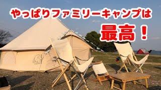 2ヶ月ぶりのファミリーキャンプへ 赤穂の丸山県民サンビーチに行ってき...