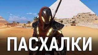 ASSASSIN'S CREED ORIGINS - СЕКРЕТЫ И ПАСХАЛКИ