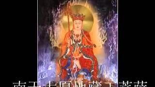 南無大願地藏王菩薩聖號 佛光山)