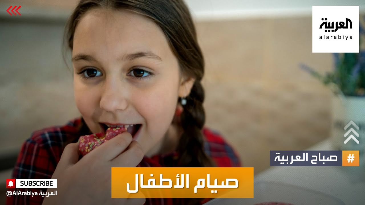 صباح العربية | كيف ندعم صيام أطفالنا؟  - نشر قبل 4 ساعة