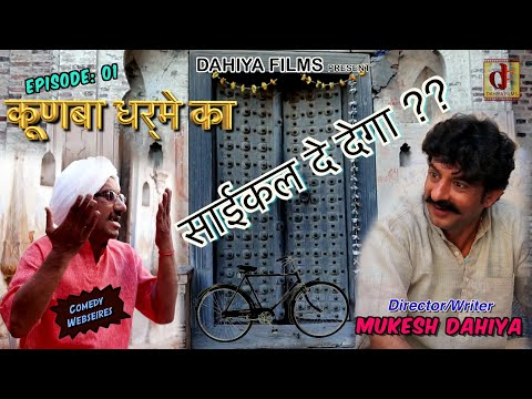 Kunba Dharme Ka || EPISODE 1 - Cycle De dega ?? || Haryanvi Comedy || Full HD Video || Dahiya Films