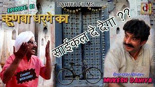 Kunba Dharme Ka || EPISODE 1 - Cycle De dega ?? || Haryanvi Comedy || Full HD Video || Dahiya Films