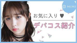 人気モデルのお気に入りデパコス紹介 まつきりな編♡MimiTV♡ 松木里菜 動画 23