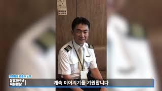 대한항공조종사노조 20주년 기념식 축하영상