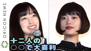 チャンネル登録:https://goo.gl/U4Waal 女優の杉咲花、黒島結菜、橋本...