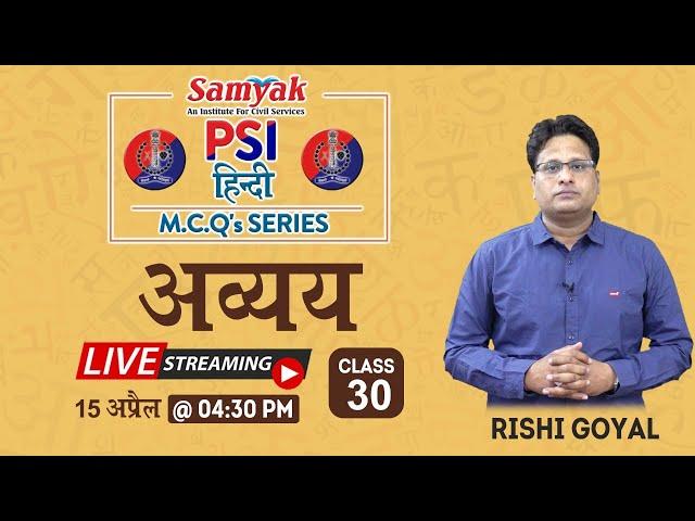 अव्यय के भेद हिंदी में By Rishi Sir | Hindi Grammar Most Important Questions | Police Sub Inspector