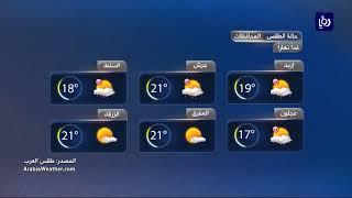 النشرة الجوية الأردنية من رؤيا 2-11-2017