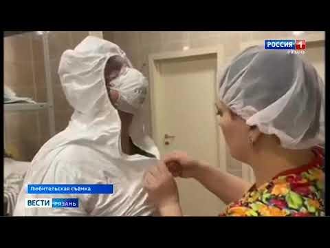 Рязанские врачи сняли видео из «красной зоны»